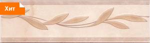 Керамическая плитка Каррара палевая ветка бордюр 5,7х20