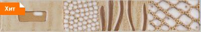 Керамическая плитка Каррара палевая цветущая водоросли бордюр 3,5х20