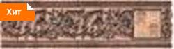Керамическая плитка Иберия коричневый бордюр 5,7х20